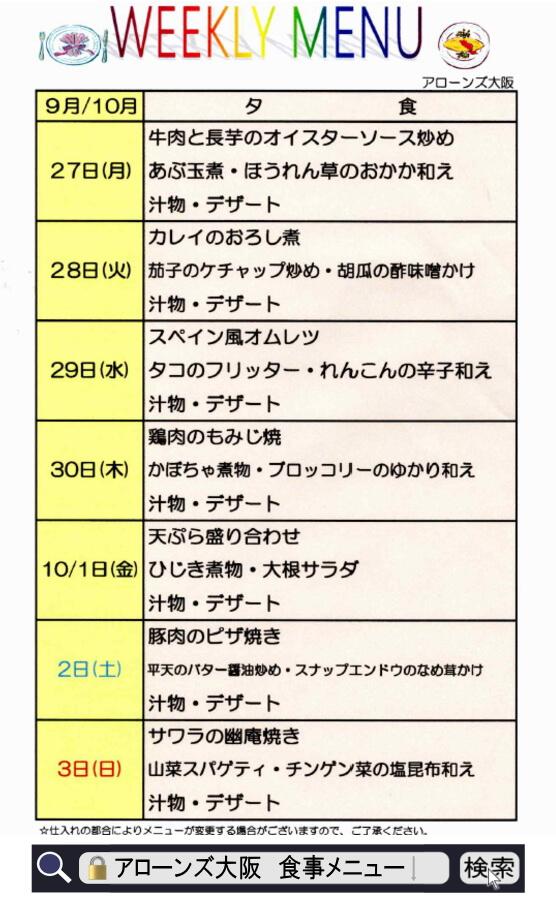 アローンズ大阪 夕食メニュー9月27日~10月3日