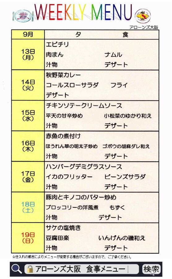 アローンズ大阪 夕食メニュー9月13日~19日