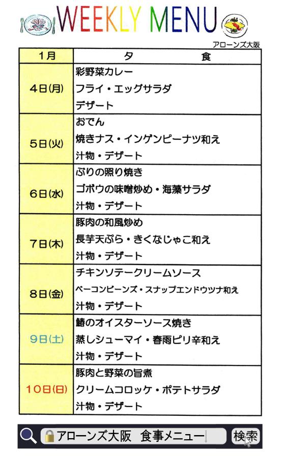 アローンズ大阪 夕食メニュー2021年1月4日~1月10日