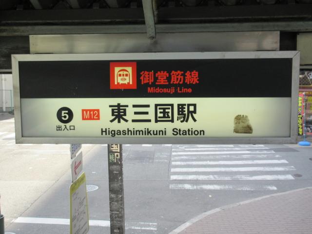 御堂筋線「東三国」駅