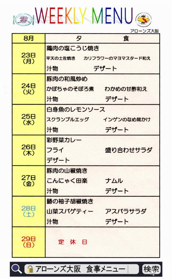 アローンズ大阪 夕食メニュー 8月23日~29日