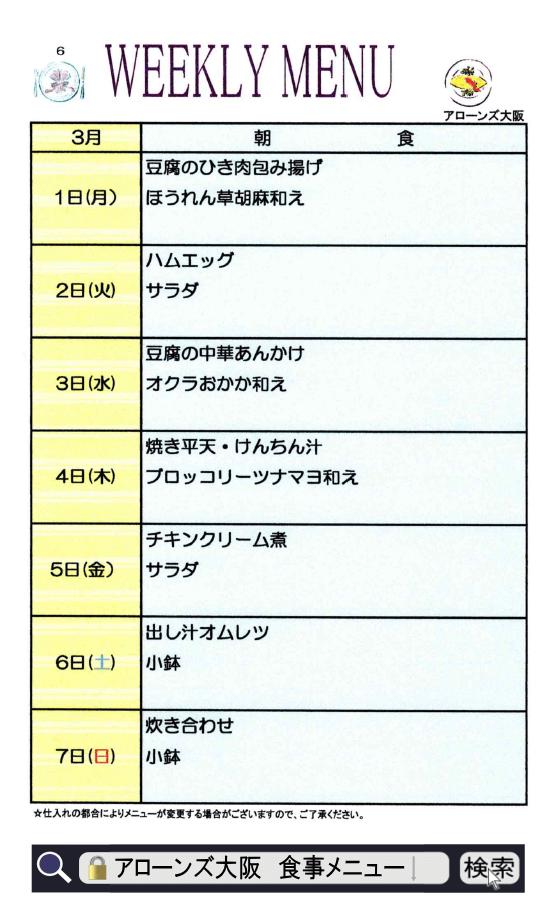 アローンズ大阪 朝食メニュー3月1日~3月7日