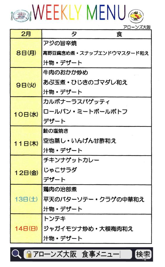 アローンズ大阪 夕食メニュー2月8日~14日