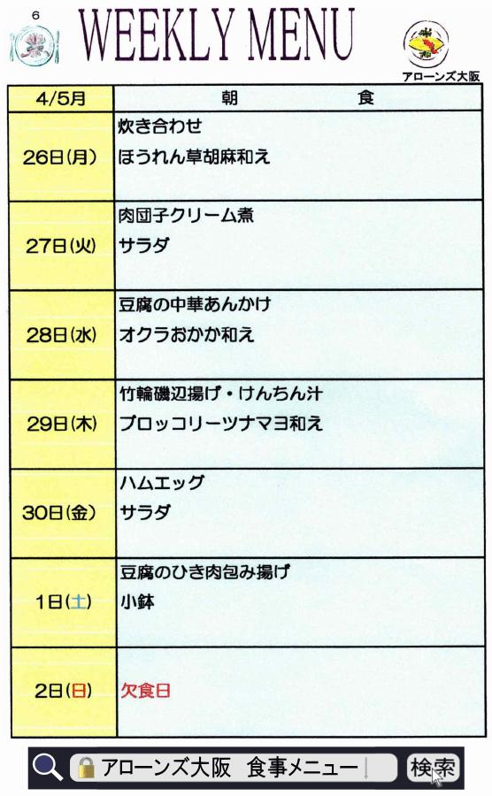 アローンズ大阪 朝食メニュー4月26日~5月2日