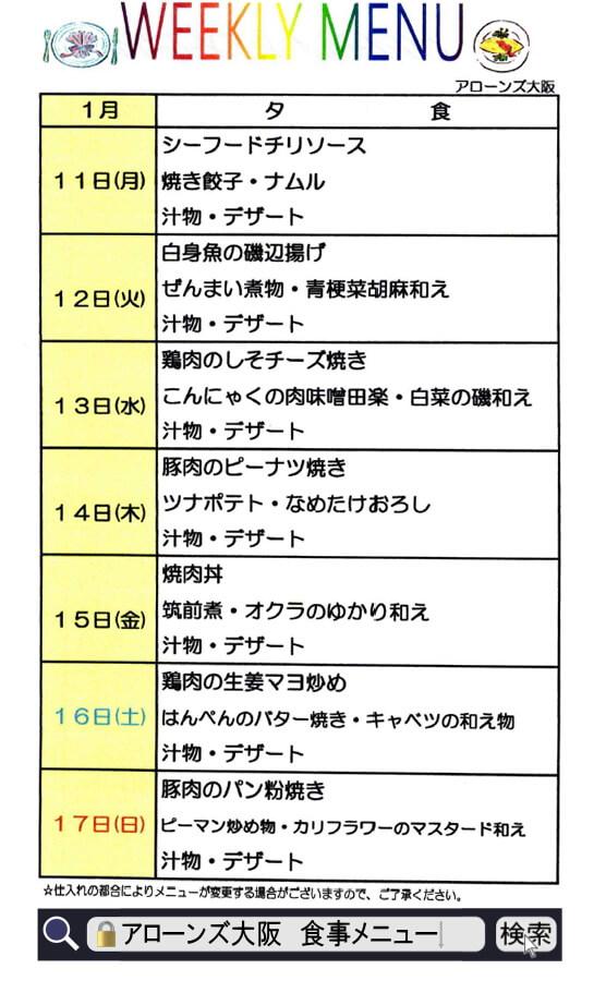 アローンズ大阪 夕食メニュー1月11日~1月17日