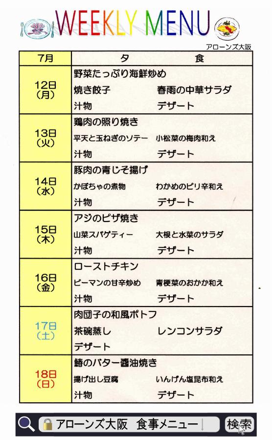 アローンズ大阪 夕食メニュー7月12日~7月18日