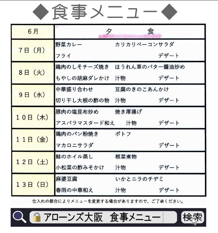 アローンズ大阪 夕食メニュー6月7日~6月13日