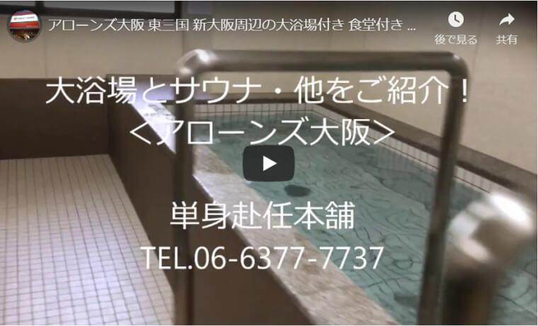 アローンズ大阪 動画リンク