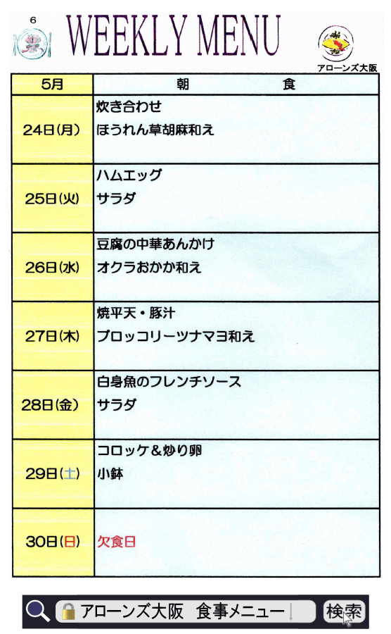 アローンズ大阪 朝食メニュー5月24日~5月30日