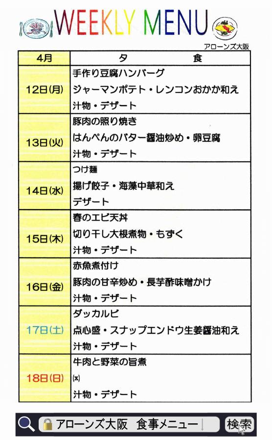 アローンズ大阪 夕食メニュー4月12日~4月18日