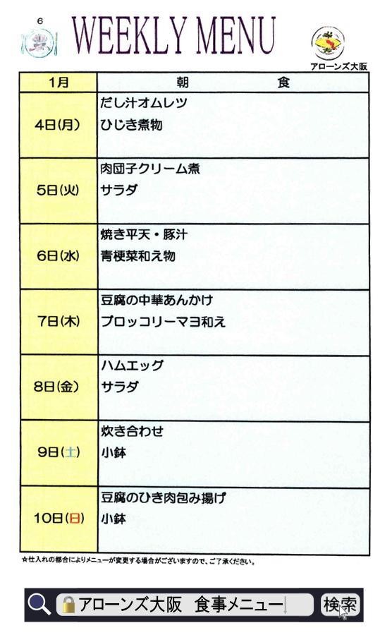 アローンズ大阪 朝食メニュー2021年1月4日~1月10日