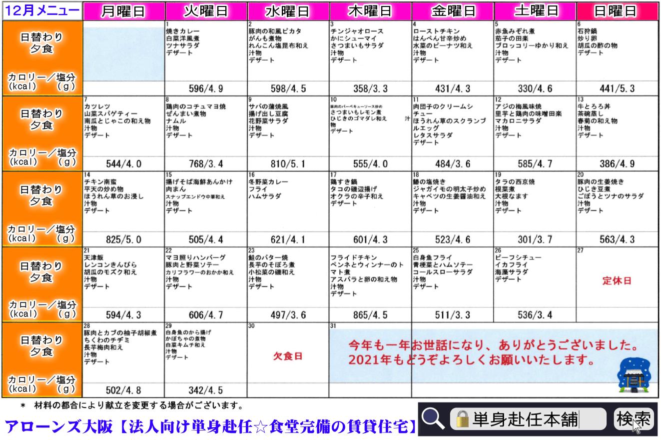 アローンズ大阪 12月の月間食事メニュー