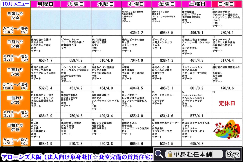 アローンズ大阪 10月夕食メニュー【月間メニュー】