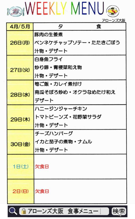 アローンズ大阪 夕食メニュー4月26日~5月2日
