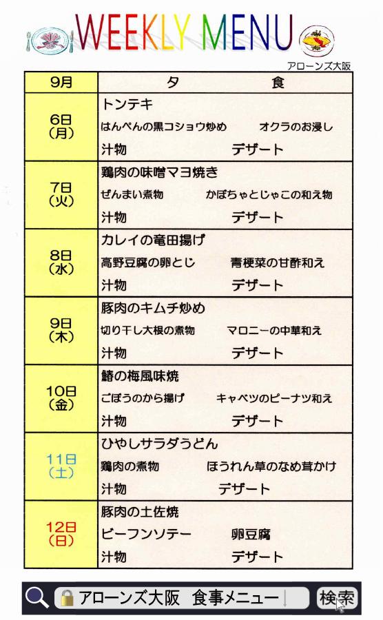 アローンズ大阪 夕食メニュー9月6日~9月12日