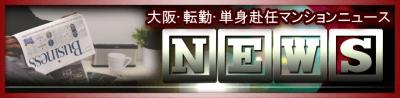 大阪・転勤・単身赴任ニュース