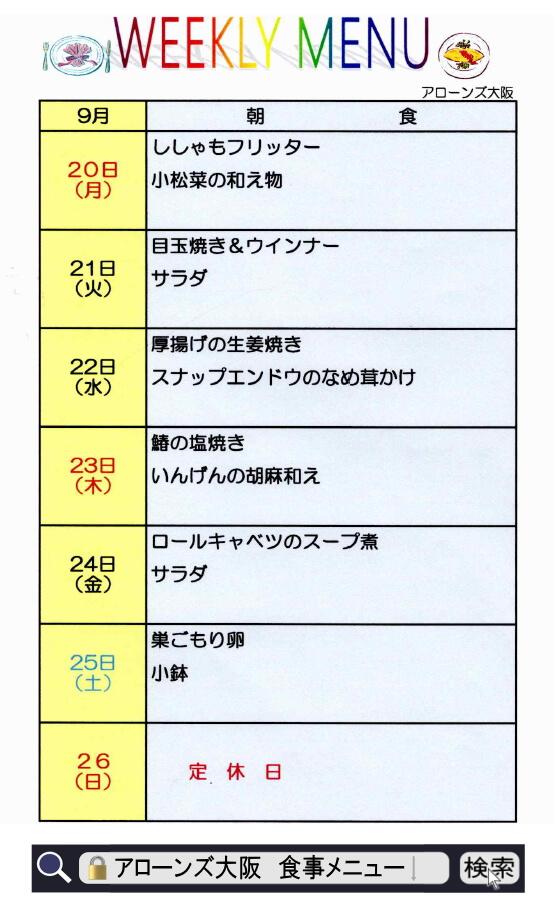 アローンズ大阪 朝食メニュー9月22日~9月26日