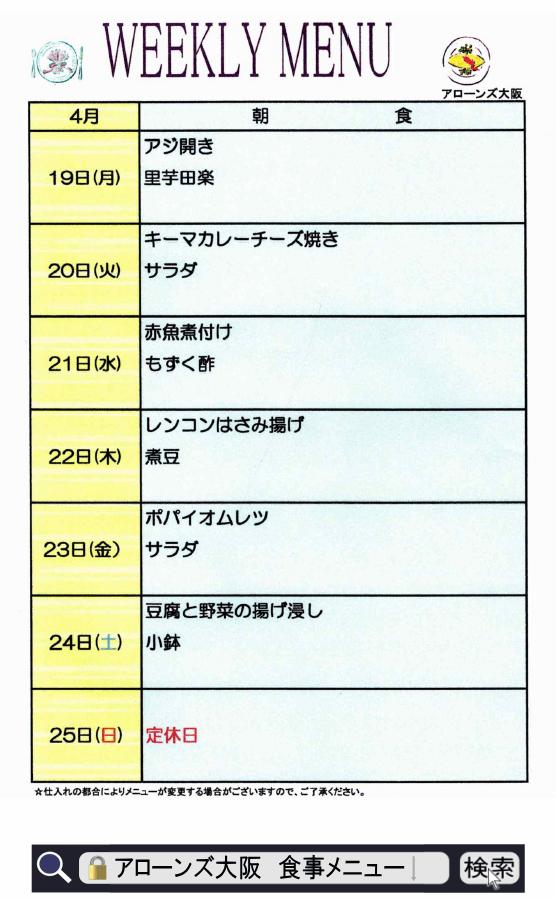 アローンズ大阪 朝食メニュー4月19日~4月25日