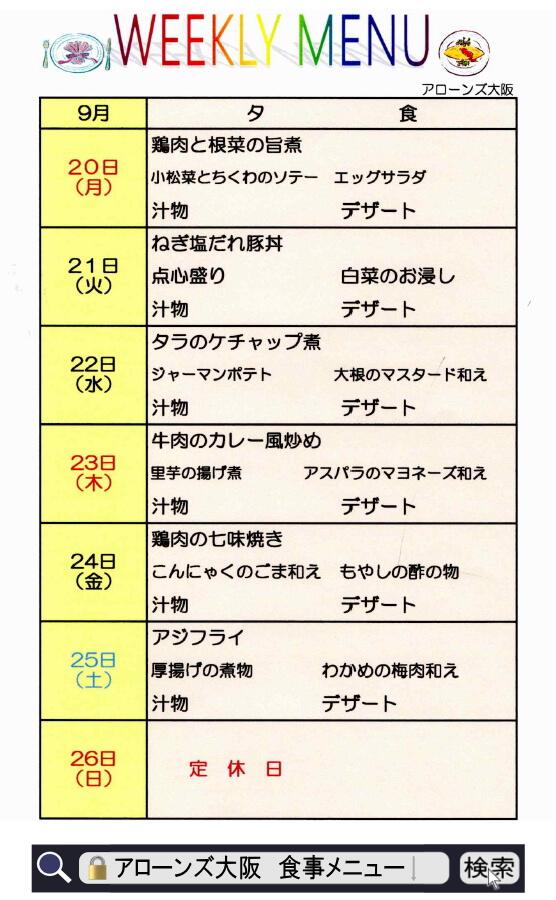 アローンズ大阪 夕食メニュー9月22日~9月26日