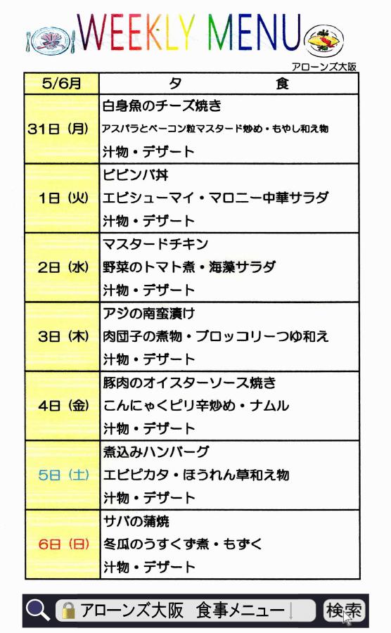 アローンズ大阪 夕食メニュー5月31日~6月6日