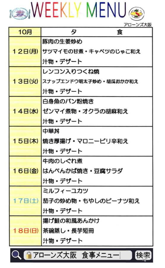 アローンズ大阪 夕食メニュー10月12日~10月18日