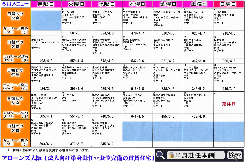 アローンズ大阪 6月月間食事メニュー