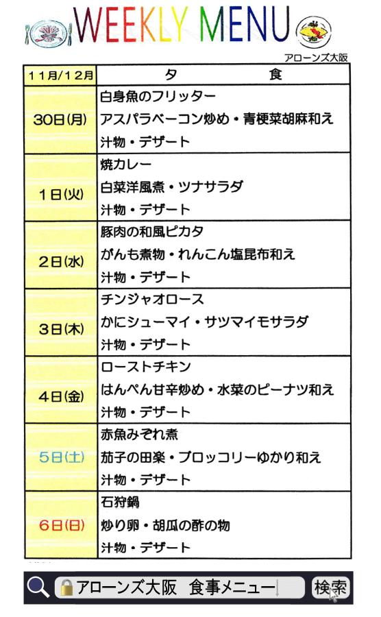 アローンズ大阪 夕食メニュー11月30日~12月6日