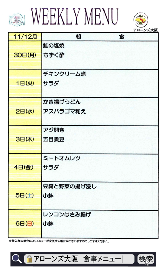 アローンズ大阪 朝食メニュー11月30日~12月6日