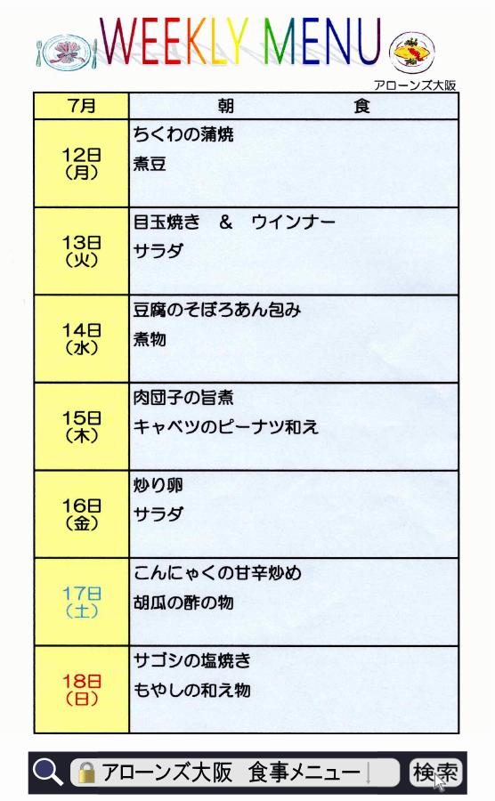 アローンズ大阪 朝食メニュー7月12日~7月18日