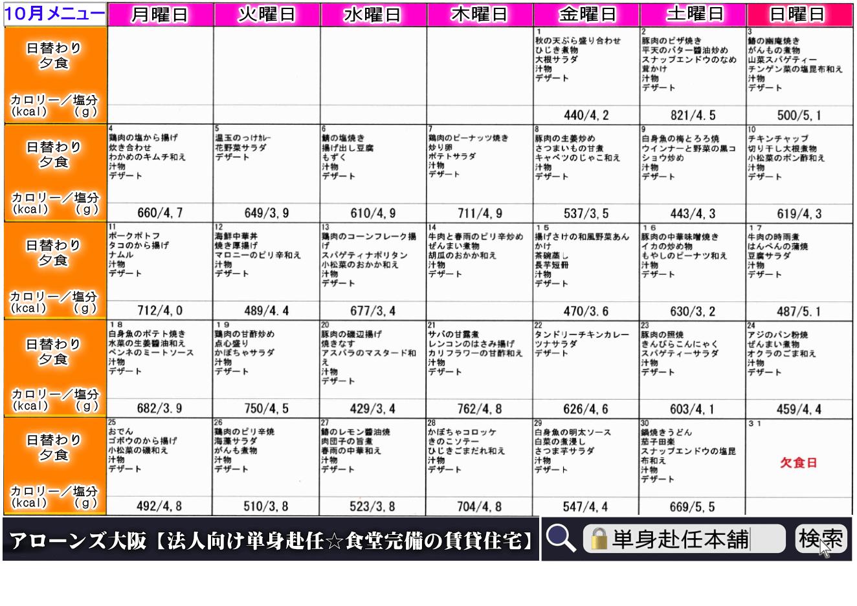 アローンズ大阪 10月【月間メニュー】