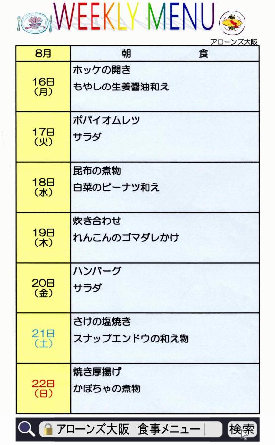 アローンズ大阪 朝食メニュー8月16日~8月22日