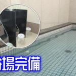 アローンズ大阪 大浴場とサウナ付き