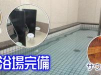 大阪 新大阪 大浴場付き賃貸