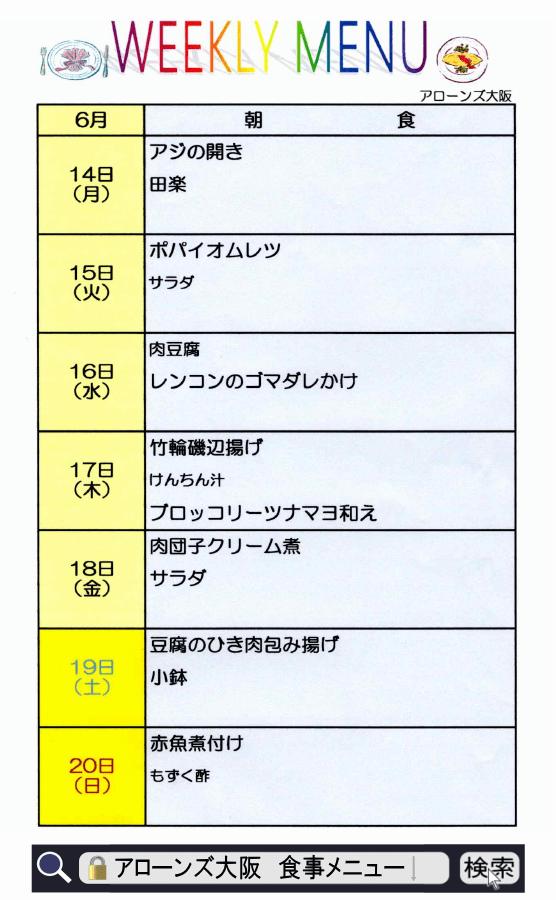 アローンズ大阪 朝食メニュー6月14日~6月20日