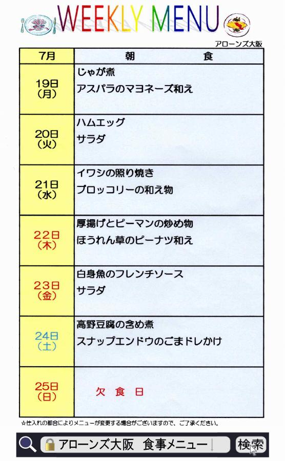 アローンズ大阪 朝食メニュー7月19日~7月25日