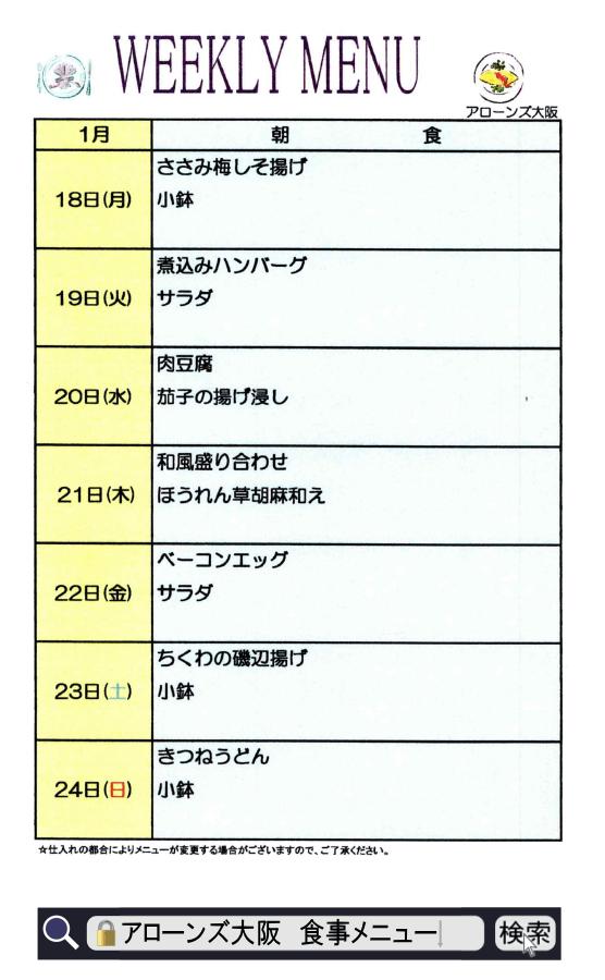 アローンズ大阪 朝食メニュー1月18日~1月24日