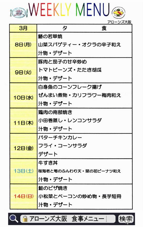 アローンズ大阪 夕食メニュー3月8日~3月14日