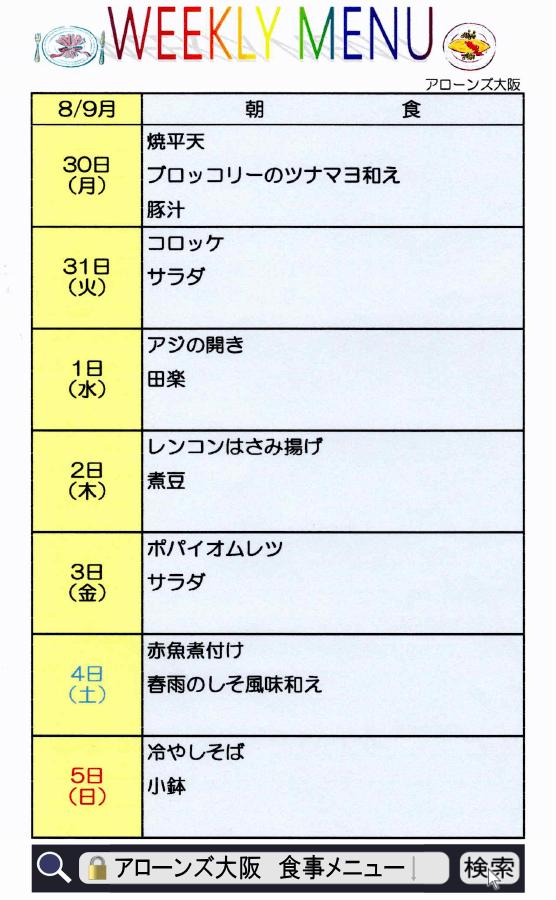 アローンズ大阪 朝食メニュー8月30日~9月5日