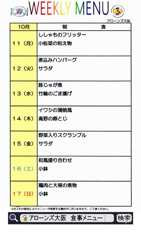 アローンズ大阪 朝食メニュー10月11日~17日
