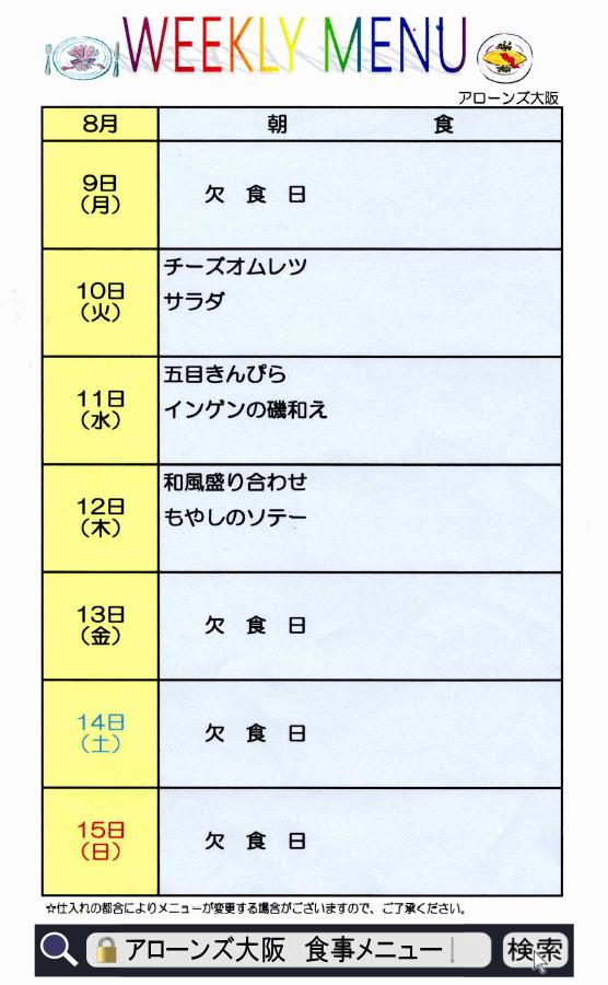 アローンズ大阪 朝食メニュー8月9日~8月15日