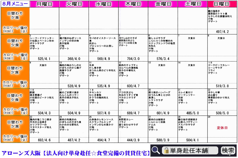 アローンズ大阪 8月食事メニュー