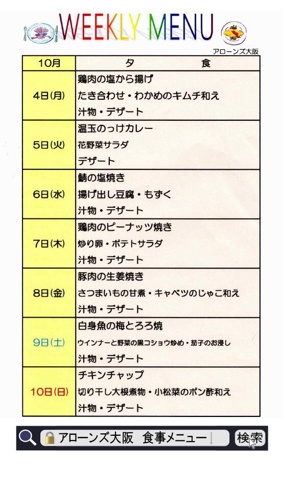 アローンズ大阪 夕食メニュー10月4日~10月10日