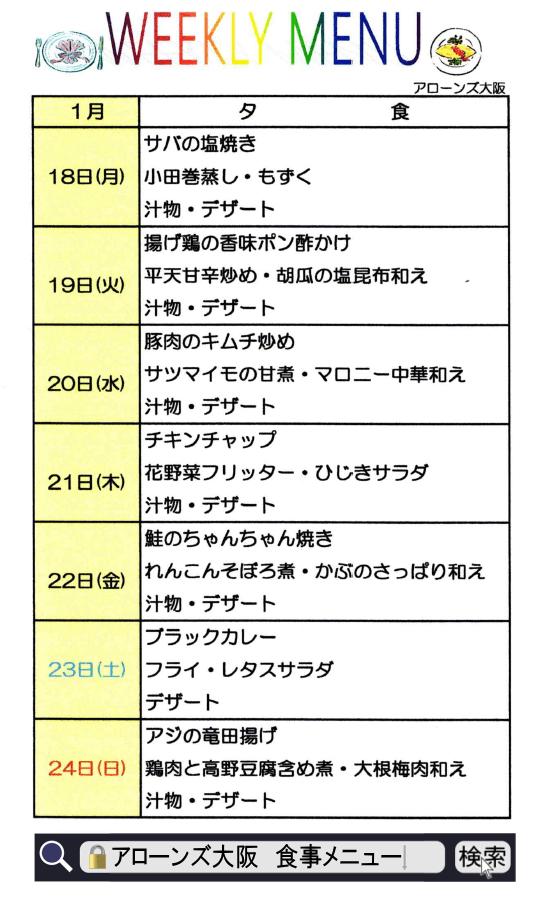 アローンズ大阪 夕食メニュー1月18日~1月24日