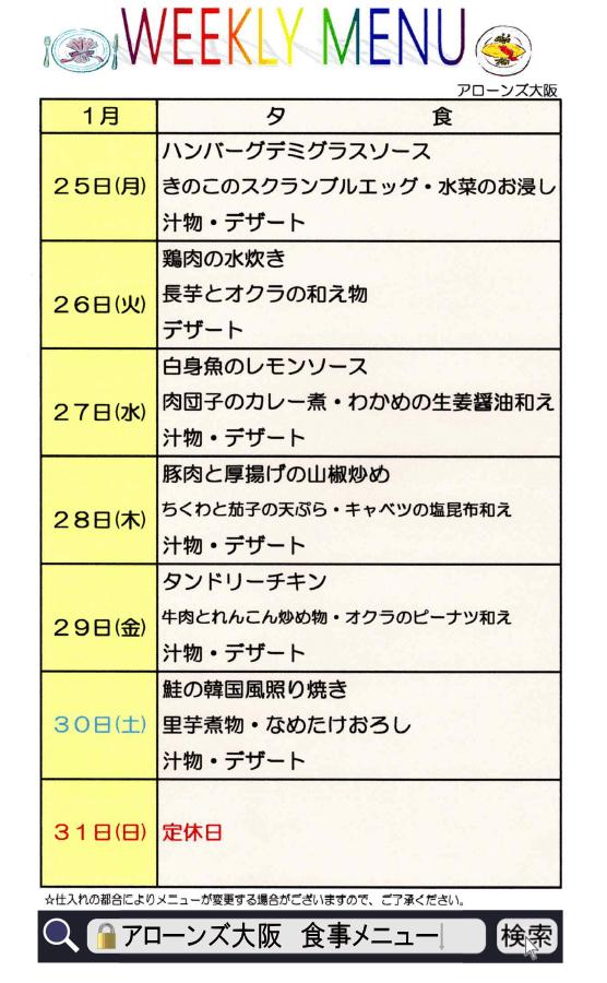 アローンズ大阪 夕食メニュー1月25日~31日