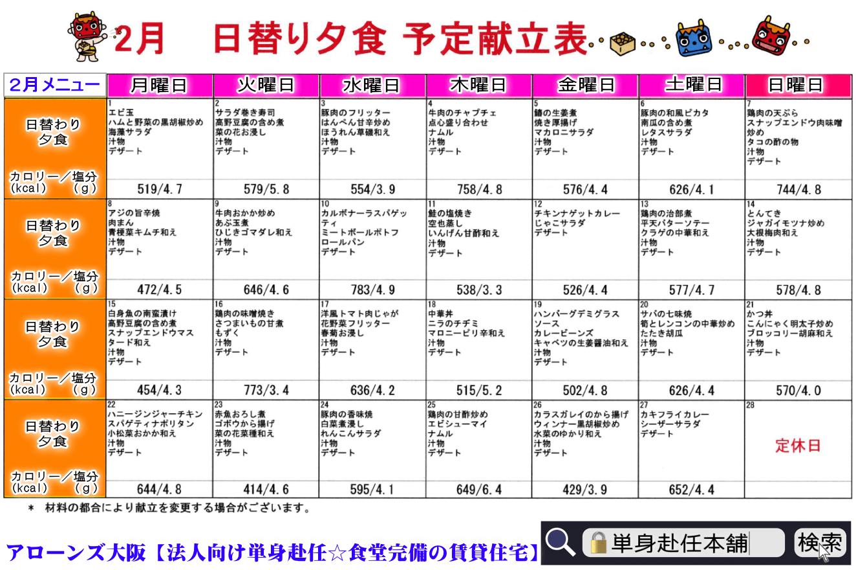 アローンズ大阪 2月【月間】食事メニュー