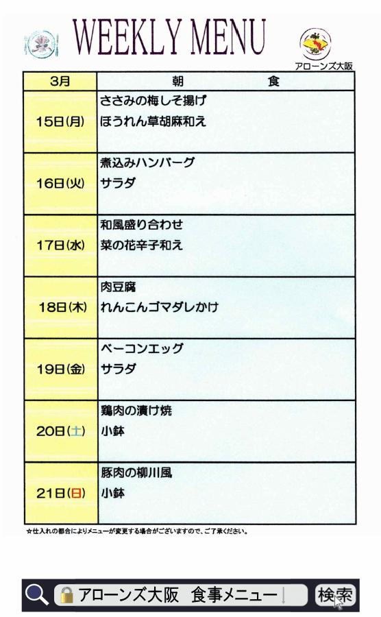 アローンズ大阪 朝食メニュー3月15日~21日