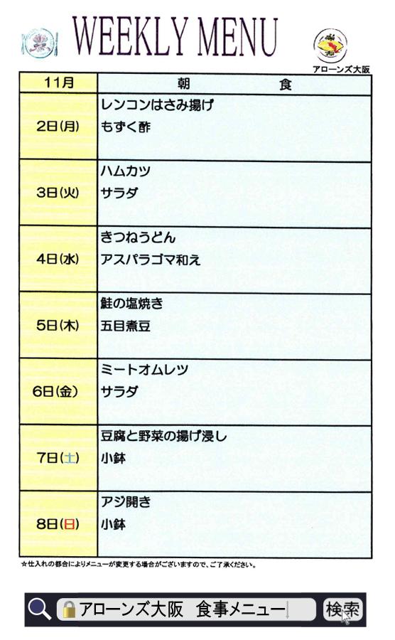 アローンズ大阪 朝食メニュー11月2日~11月8日