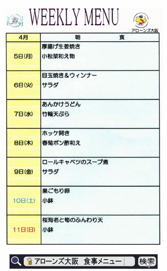 アローンズ大阪 朝食メニュー4月5日~11日