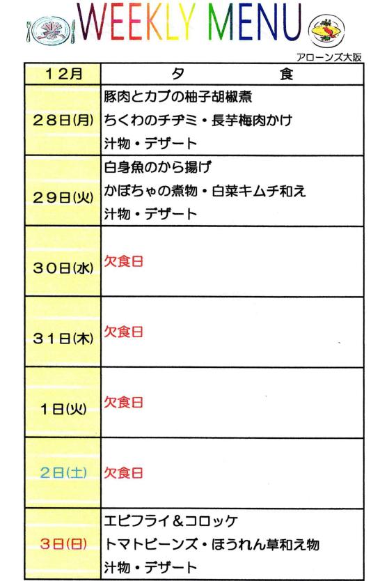 アローンズ大阪 夕食メニュー12月28日~1月3日