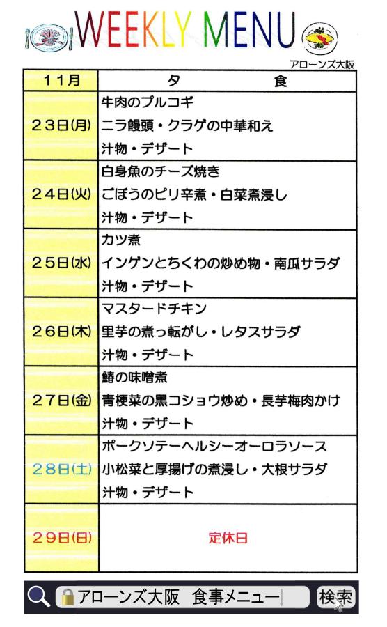 アローンズ大阪 夕食メニュー11月23日~29日